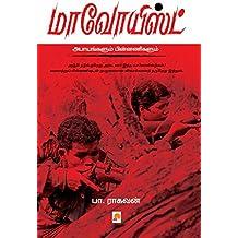 Maoist: Abayangalum Pinnanigalum  (Tamil)