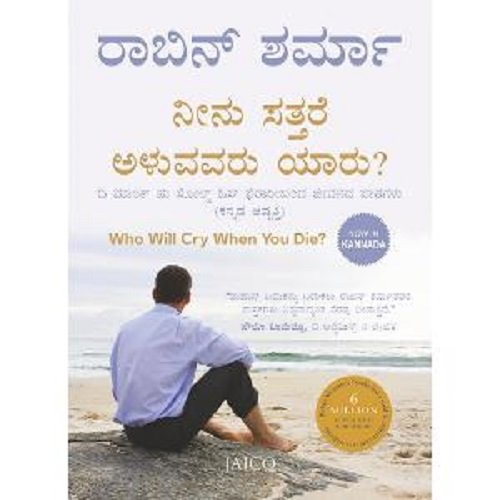 Who Will Cry When You Die? (Kannada)