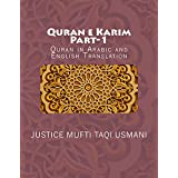 Quran e Karim : Part-1: Quran in Arabic and English Translation (English Edition)