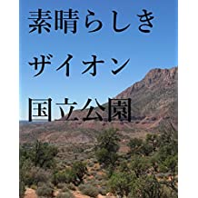 The beauty of Zion national park (Japanese Edition)