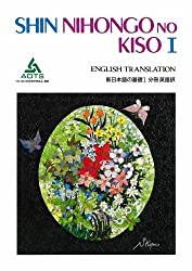 Shin Nihongo No Kiso 1 (Shin Nihongo Series 1)
