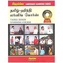 Amazon pustak mahal books rapidex tamil hindi learning course fandeluxe Gallery