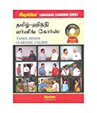 Rapidex Tamil-Hindi Learning Course (With CD) (Tamil) price comparison at Flipkart, Amazon, Crossword, Uread, Bookadda, Landmark, Homeshop18