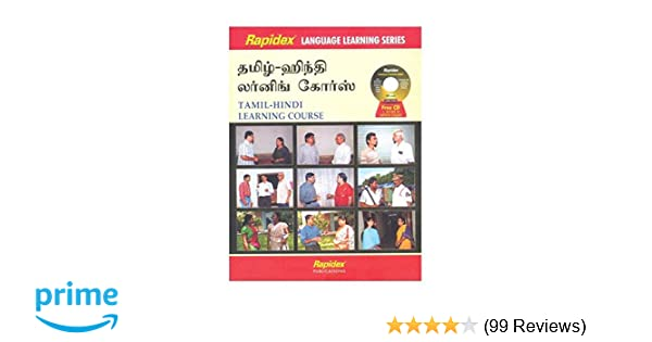 Buy Rapidex Tamil - Hindi Learning Course Book Online at Low