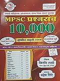 #9: Dnyandeep MPSC Prashnasanch 10000 2017