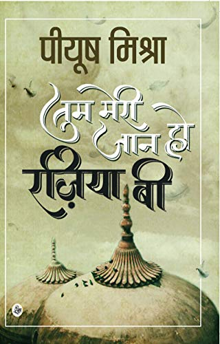 Tum Meri Jaan Ho Raziya Bi