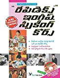 Rapidex English Speaking Course  (Telugu)  with CD: Easily Convey Your Thoughts At All Places