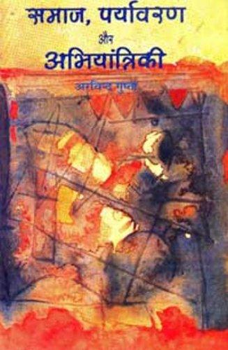 Samaj Paryavaran Aur Abhiyantriki