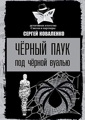 Черный паук под черной вуалью (Russian Edition)