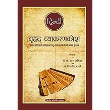 Hindi Vrihad Vyakaran Kosh