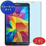 VacFun 2 Pezzi Anti Luce Blu Pellicola Protettiva per Samsung Galaxy Tab 4 8.0 3G SM-T331 T330 T335, Screen Protector Protective Film Senza Bolle (Non Vetro Temperato) Filtro Luce Blu Nuova Versione