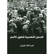 السنن النفسية لتطور الأمم (Arabic Edition)