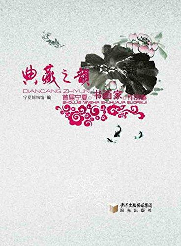 典藏之韵--首届宁夏书画家作品集  (Charm of Collection: A Collection of Artworks by the First Ningxia Calligraphers and Artists) (Chinese Edition) por 宁夏博物馆