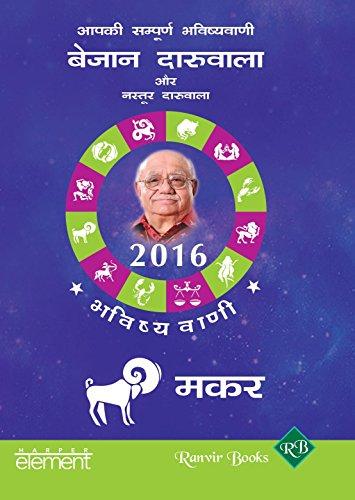 Bhavishyavani: Makar 2016 by Bejan Daruwalla