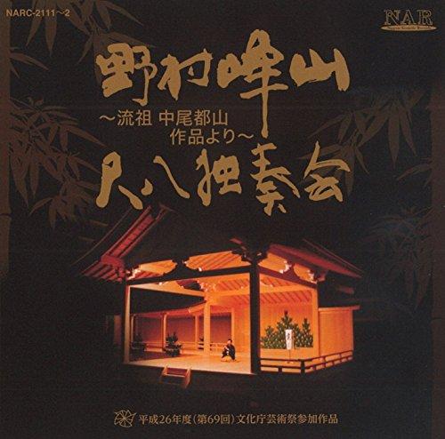 nomura-hozan-shakuhachi-dokuso