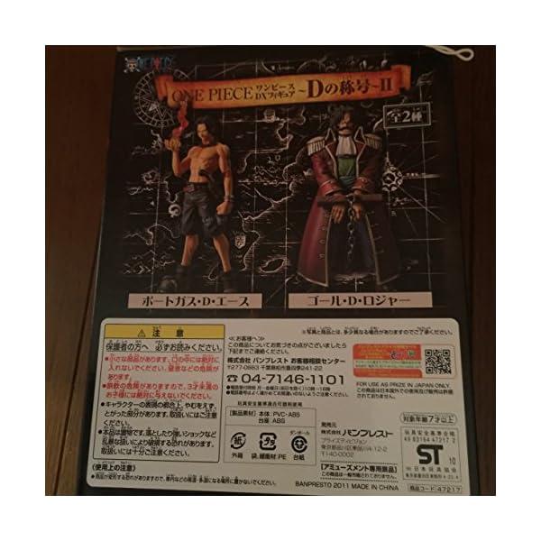 One Piece Portgas D. Ace DX Figures (japan import) 3