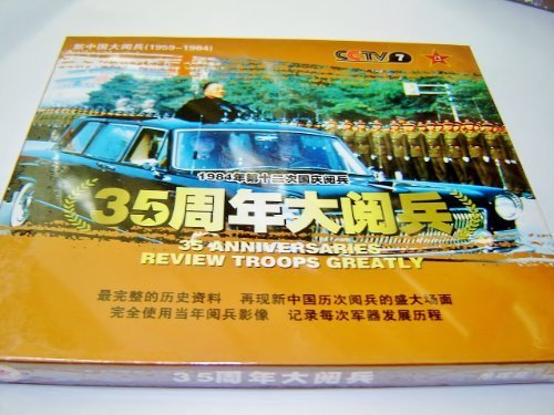 Preisvergleich Produktbild Chinese Military Review / 35th Anniversary Grand Parade / REVIEW TROOPS GREATLY / CCTV VCD