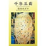 Sennenokoku - Millennium (Japanese Edition)