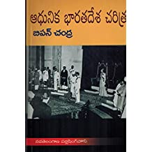 Modern India by Bipin Chandra [ TELUGU MEDIUM ]