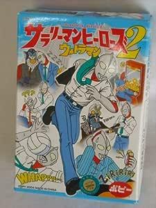 Popy Salaryman Heroes 2 Ultraman Figure Set of 6 Japan Version