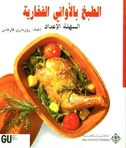 Cucina e vini in arabo