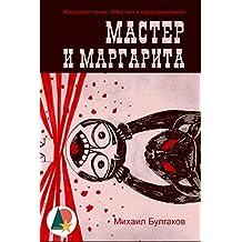Мастер и Маргарита (Мистика и хоррор)