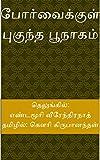 போர்வைக்குள் புகுந்த பூநாகம் (Tamil Edition)