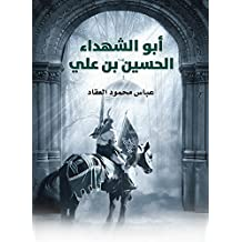 أبو الشهداء الحسين بن علي (Arabic Edition)