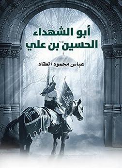 أبو الشهداء الحسين بن علي (Arabic Edition) de [عباس محمود العقاد]