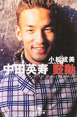 Nakata Hidetoshi : kodo