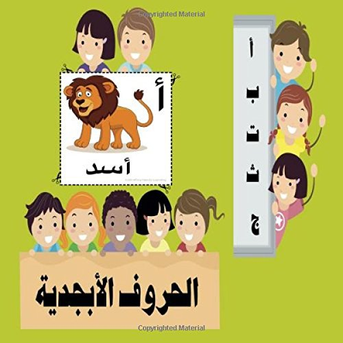 Arabic Alphabet Flash Cards (Tiny Hands Learning Flash Cards, Band 1)