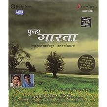 Amazon in: MP3 CD - Marathi: Music