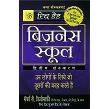 Business School (Hindi)