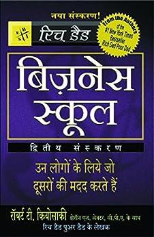 Business School (Hindi) by [Kiyosaki, Robert T.]