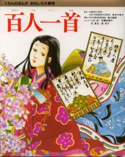 Hyakunin isshu