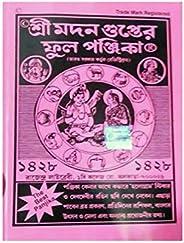Latest Shri Madan Gupter Full Panjika (Bengali) 1428 English ( 2021-2022)
