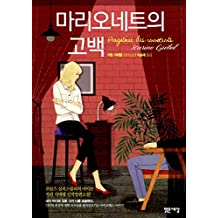 Purgatoire des innocents (2014) (Korea Edition)