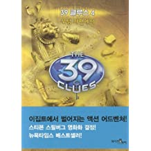 Beyond the Grave (39 Clues)