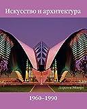 Искусство И Архитектура Xx Век, Том 2
