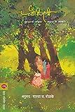 #9: CHAUGHIJANI (Marathi Edition)