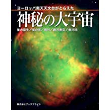 Mysterious Universe of the European Southern Observatory (Japanese Edition)