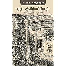 என் ஆசிரியப்பிரான் (Tamil Edition)
