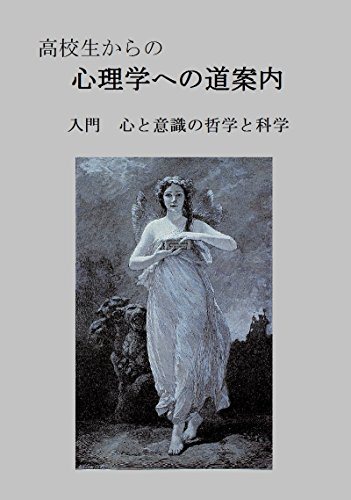 Introduction to Psychology for Young Learners: Philosophy and Science of Mind and Consciousness (Japanese Edition)
