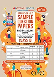 Oswaal Karnataka SSLC Sample Question Papers Class 10 Hindi 3rd Language Book Chapterwise & Topicwise (For