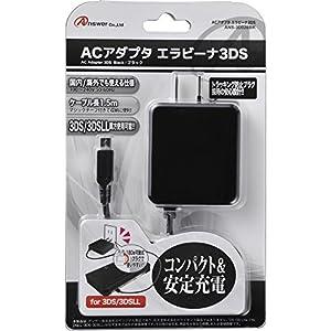 3DS/3DSLL用『ACアダプタ エラビーナ』(ブラック)