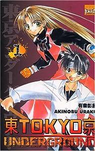 Tokyo Underground Edition simple Tome 1