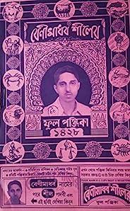 Beni Madhab Siler Full Panjika Bengali 1428 ( English 2021-2022)