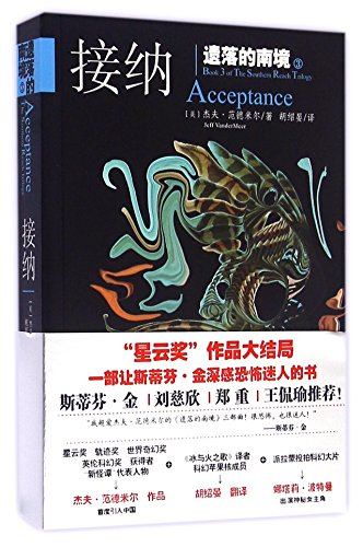 Book 3 of The Southern Reach Trilogy: Acceptance (Chinese Edition)