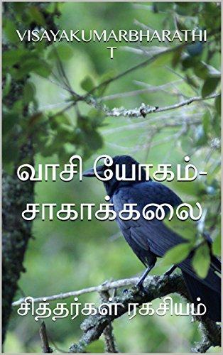 Vasi Yogam Tamil Books   Amtyoga co
