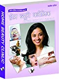 Home Beauty Clinic: Natural Products To Sharpen Your Features and Attractiveness, In Hindi